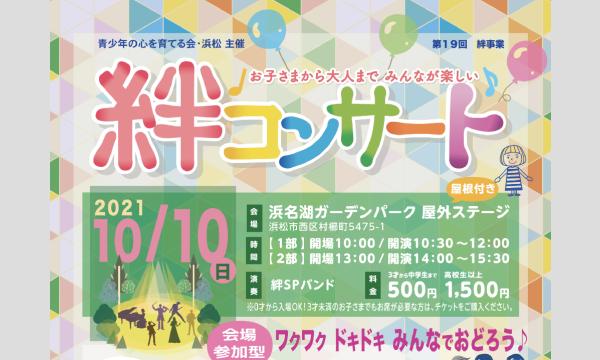絆コンサート - 令和3年10月10日(日)開催 イベント画像1