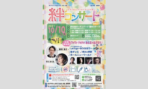 絆コンサート - 令和3年10月10日(日)開催 イベント画像2