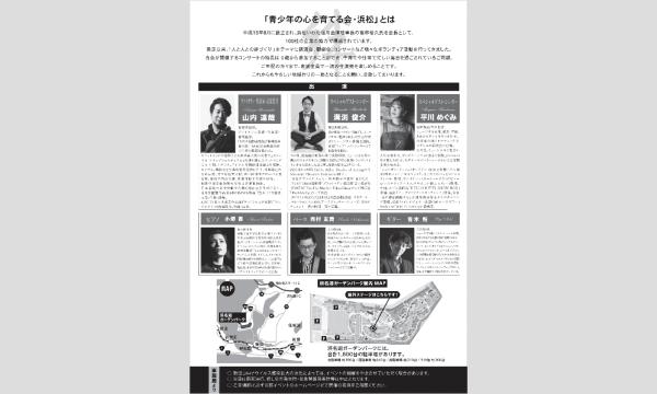 絆コンサート - 令和3年10月10日(日)開催 イベント画像3