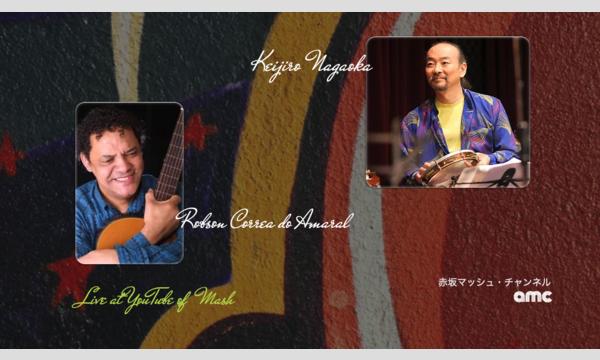 10/26 ホブソン・アマラウ&長岡敬二郎 Live! イベント画像1