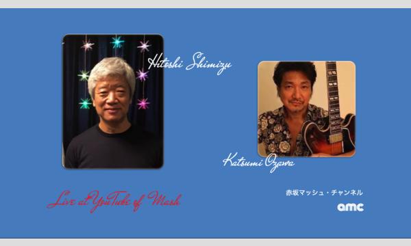 1/14 清水仁with小沢勝巳 Live! イベント画像1