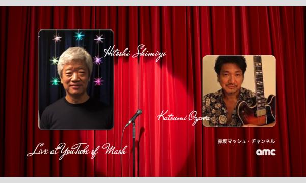 2/24 清水仁with小沢勝巳 Live! イベント画像1