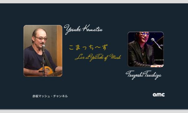 5/7【こまっち〜ず】小松陽介and土屋剛 Live! イベント画像1