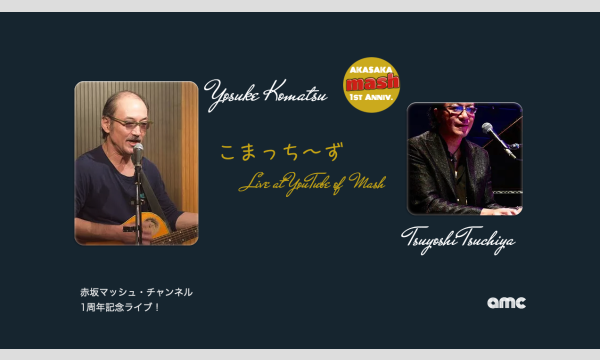 6/29【こまっち〜ず】小松陽介and土屋剛 Live! イベント画像1