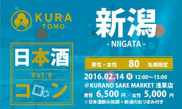 KURATOMO 第5回~新潟の地酒を飲んで日本酒好きの輪を広げよう イベント画像1
