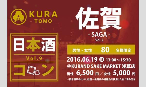 KURATOMO 第9回 日本酒コン佐賀 イベント画像1