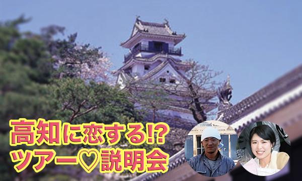 高知に恋する!?ツアー説明会~ミライカレッジ田野カフェ@有楽町交通会館~ イベント画像1