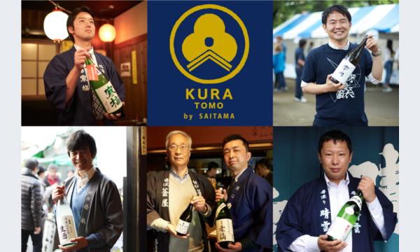 KURATOMO~埼玉の地酒を飲んで日本酒好きの輪を広げよう~ イベント画像2