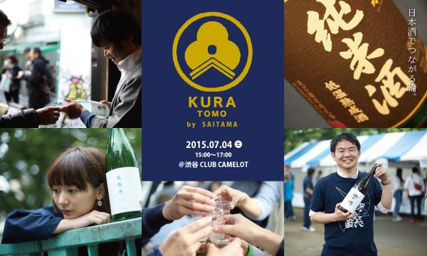 KURATOMO~埼玉の地酒を飲んで日本酒好きの輪を広げよう~ イベント画像3