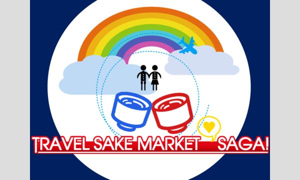 TRAVEL SAKE MARKET★SAGA イベント画像1