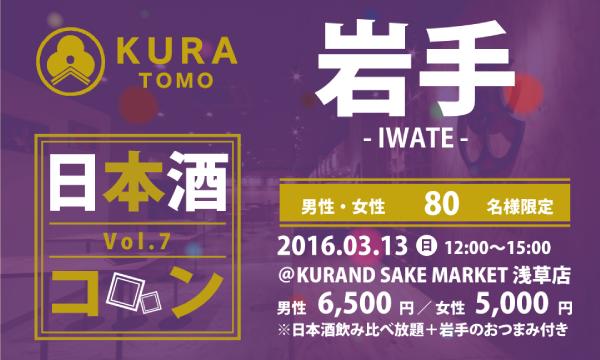 KURATOMO 第7回~新潟の地酒を飲んで日本酒好きの輪を広げよう イベント画像1