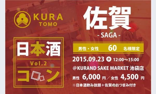KURATOMO 第2回~佐賀の地酒を飲んで日本酒好きの輪を広げよう~ イベント画像1
