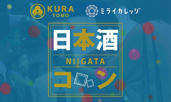 【初コラボ】ミライカレッジ新潟フェスタ×KURATOMO新潟 イベント画像1