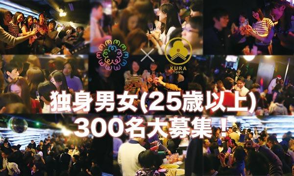 【初コラボ】ミライカレッジ新潟フェスタ×KURATOMO新潟 イベント画像2