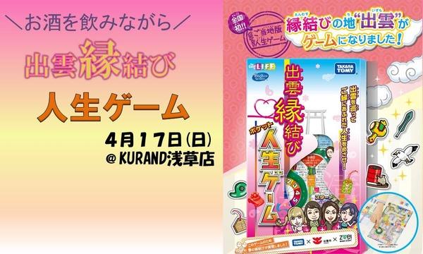 【 ミライカレッジ女子会】第1回〜人生ゲーム×地酒×女子会 イベント画像1