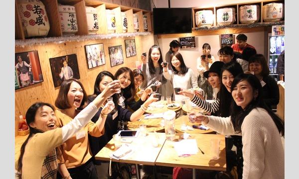 【 ミライカレッジ女子会】第1回〜人生ゲーム×地酒×女子会 イベント画像2