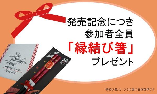 【 ミライカレッジ女子会】第1回〜人生ゲーム×地酒×女子会 イベント画像3
