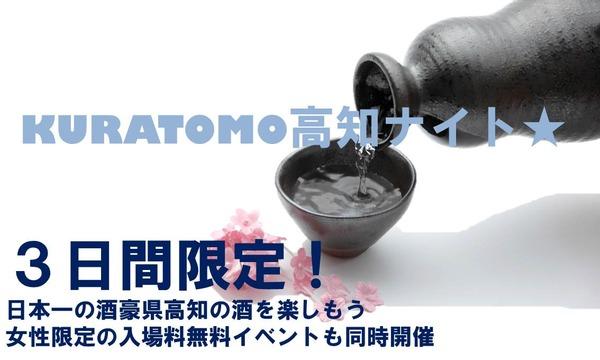 KURATOMO高知ナイト★ イベント画像1