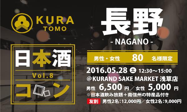 KURATOMO 第8回 日本酒コン長野 イベント画像1