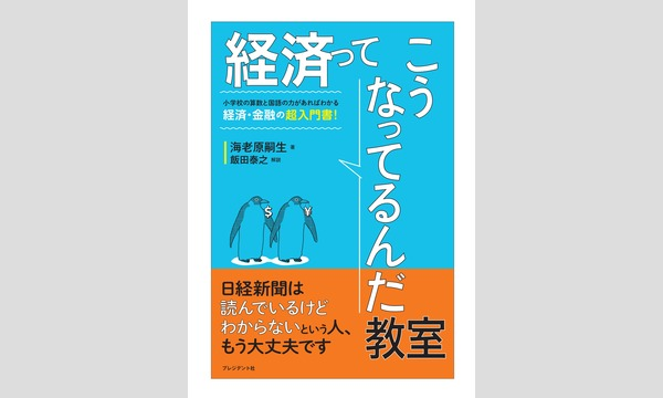 出版記念!第一回経済ってこうなってるんだ教室<金利の構造を知る> 無料 in東京イベント