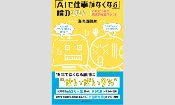 【新刊発売記念】「AIで雇用がなくなる」論のウソ~後半はAIスペシャリスト三津村氏との特別対談※本付き イベント画像1