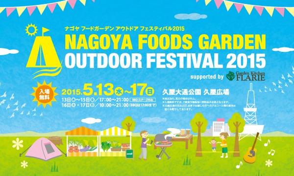 NAGOYA FOODS GARDEN OUTDOOR FESTIVAL2015 イベント画像1
