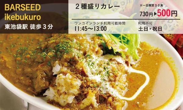 01.BARSEED ikebukuro 2種盛りカレー