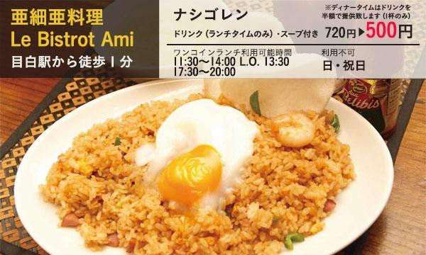 17.亜細亜料理 Le Bistrot Ami ナシゴレン