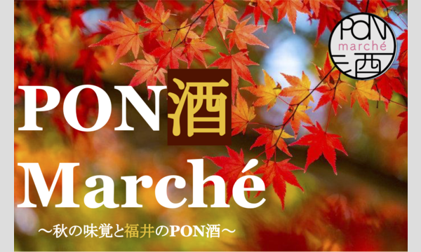 *第7回 PON酒 Marché*知って楽しむ 酔っちゃってクイズ〜!!~秋の味覚と福井PON酒~ イベント画像1