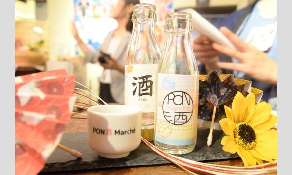 *第7回 PON酒 Marché*知って楽しむ 酔っちゃってクイズ〜!!~秋の味覚と福井PON酒~ イベント画像3