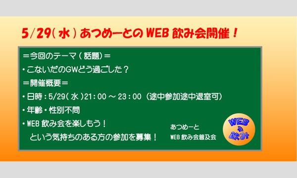 オープン型WEB飲み会(オンライン飲み会) イベント画像1