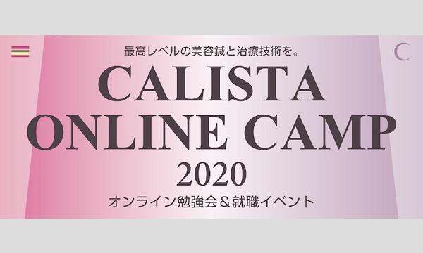 【鍼灸学生限定】CALISTA ONLINE CAMP2020②カリスタオンラインキャンプ+トライアルコース体験専用 イベント画像1