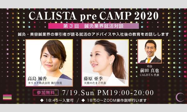 【鍼灸学生限定】CALISTA pre CAMP2020③ イベント画像1