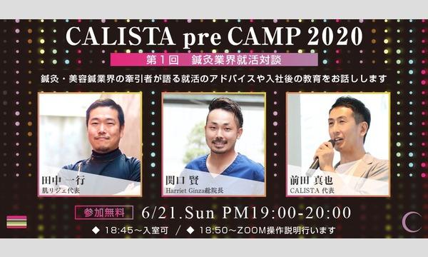 【鍼灸学生限定】CALISTA pre CAMP 2020 イベント画像1