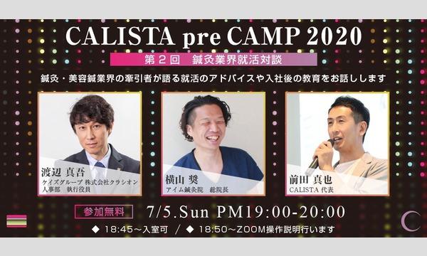 【鍼灸学生限定】CALISTA pre CAMP2020② イベント画像1