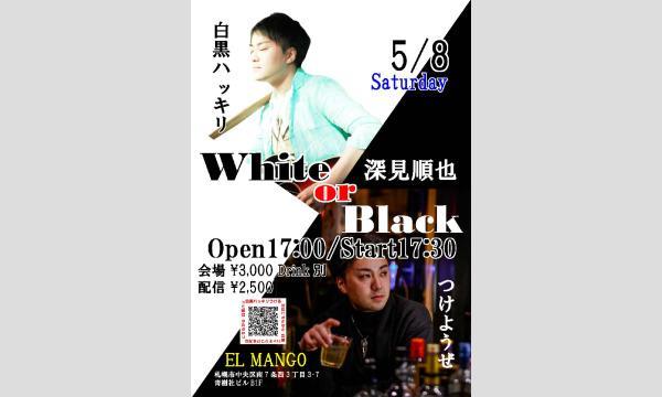 White or Black イベント画像1