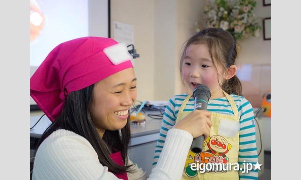 eigomura.jp★親子でおいしいEnglish「かわいく作ろう キャラ白玉」 イベント画像3