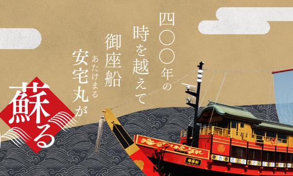 3/28(火)御座船安宅丸『大江戸宴舞劇』 イベント画像3