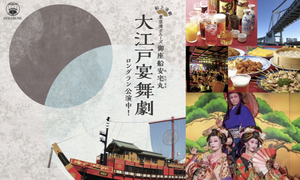 3/10(金)御座船安宅丸『大江戸宴舞劇』 in東京イベント