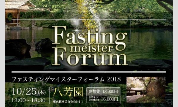 ファスティングマイスターフォーラム2018 イベント画像1