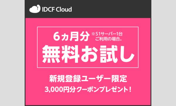 IDCFクラウドお試し3,000円分無料クーポンプレゼント! イベント画像1