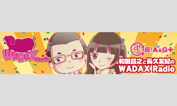 【追加席・抽選販売】『和田昌之と長久友紀のWADAX Radio』神田祭トークイベント in 明神カフェ イベント画像1