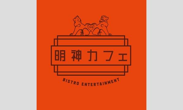 【追加席・抽選販売】『和田昌之と長久友紀のWADAX Radio』神田祭トークイベント in 明神カフェ イベント画像3