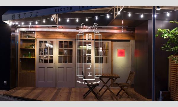 『Ustラヂオ』トークイベント in 明神カフェ イベント画像1