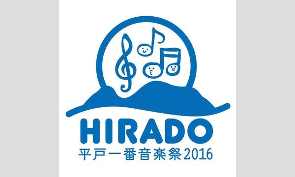 平戸一番音楽祭2016 イベント画像1