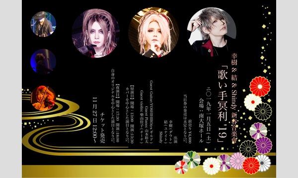 【夜演目】幸樹 & 結 & Shindy 新春音楽會 「歌い手冥利'19」 イベント画像1