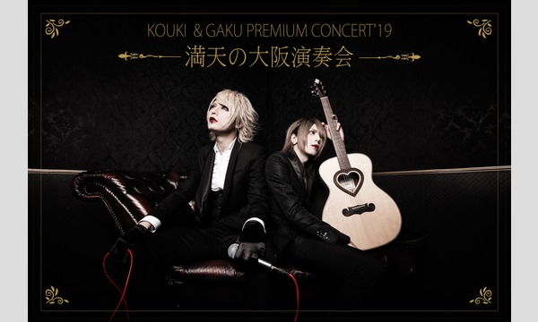 【DAY COVER TIME】KOUKI  & GAKU PREMIUM CONCERT'19「満天の大阪演奏会」 イベント画像1