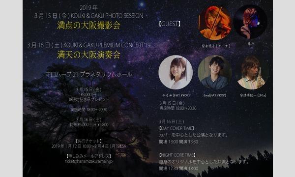 【DAY COVER TIME】KOUKI  & GAKU PREMIUM CONCERT'19「満天の大阪演奏会」 イベント画像2