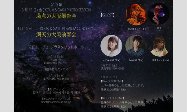 【NIGHT CORE TIME】】KOUKI  & GAKU PREMIUM CONCERT'19「満天の大阪演奏会 イベント画像2