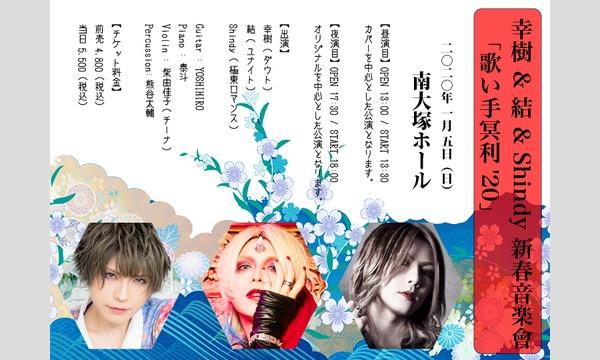 【夜演目】幸樹 & 結 & Shindy 新春音楽會「歌い手冥利'20」 イベント画像1